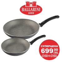 Набор сковородок Ballarini Lucca Granitium 20 см + 24 см