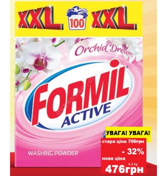 Купить Порошок для стирки универсальный Formil aktive XXL Формил актив 6,5кг (100 стирок) - с доставкой по Украине